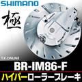 シマノ BR-IM86-F フロント用ハイパーローラーブレーキ【ディスクブレーキ対応フォーク専用】軸径M10【最後の1個】