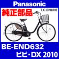 Panasonic BE-END632用 テンションプーリー