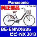 Panasonic BE-ENNX635・BE-ENNX435用 チェーンリング 41T 厚歯【2.6mm ← 3.0mm厚】+固定スナップリングセット【代替品】