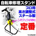 自転車修理スタンド【プロ用定番】