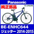 Panasonic BE-ENHC644用 前輪スピードセンサー