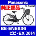 Panasonic BE-ENE636・BE-ENE436用 チェーンリング 41T 厚歯【2.6mm厚】+固定スナップリングセット【即納】