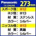 スポーク #12【273mm】SUS+#13 真鍮ニップル Panasonic 18本セット