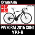 ヤマハ PW70RM YPJ-R 2016 X0N1用 スイツチアセンブリ