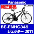 Panasonic BE-ENHC349用 チェーンカバー【代替品】