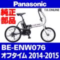 Panasonic BE-ENW076用 チェーンリング 41T 薄歯【黒 ← 銀:2.1mm厚】+固定スナップリング【チェーン脱落防止プレートなし】【代替品】【即納】