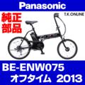 Panasonic BE-ENW075用 チェーンカバー【代替品】