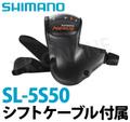 シマノ 内装5速 ラピッドファイアープラス SL-5S50 黒 CJ-8S20用【即納】
