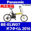 Panasonic BE-ELW07用【極太ワイヤー錠+バッテリー錠セット】