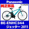 Panasonic BE-ENHC344用 チェーンカバー【代替品】