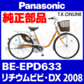 Panasonic BE-EPD633用【後輪サークル錠+バッテリー錠セット】