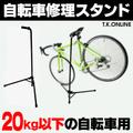 自転車修理スタンド【車重:20kg以下】