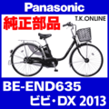 Panasonic BE-END635用 チェーン