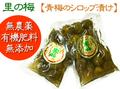 里の梅【徳重紅梅園さん】青梅のシロップ漬け 400g