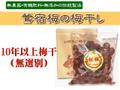 【徳重紅梅園さん】10年以上梅干(無選別)500g