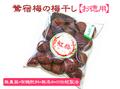 【徳重紅梅園さん】在来種鶯宿梅のミネラルたっぷり3年もの梅干し(お徳用)500g