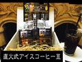 Lセット                                   直火焼アイスコーヒーリキッド (200g×2個)