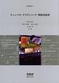チェンバロ クラヴィコード 関係用語集