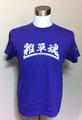 雑草魂 Tシャツ PURPLE