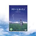 [T02201]DVD 映画「ストーンエイジ」