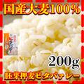 大麦 200g 国産 胚芽押麦 ビタバァレー 200g1個 健康 西田精麦