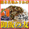 九州 熊本 名物 ふりかけ ご飯の友 1個 25グラム フタバ食品