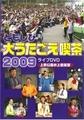 ともしび大うたごえ喫茶2009ライブDVD