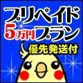 【優先発送付き】 プリペイド5万円プラン [0g]