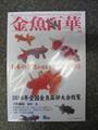 金魚百華03