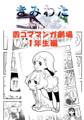 きみわた四コママンガ集~1年生編~