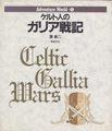ケルト人のガリア戦記