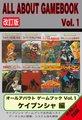 ALL ABOUT GAMEBOOK VOL.1 ケイブンシャ編 オールアバウトゲームブック1(改訂版)