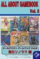 ALL ABOUT GAMEBOOK VOL.8 朝日ソノラマ編 オールアバウトゲームブック8