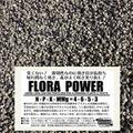 【臭わない画期的な超ロング肥料!】南国の花がよく咲き、果実がおいしく実る有機配合肥料『FLORA POWER 』10個セット・南国の花や草花、果樹・果菜類など広範囲な植物に良く効く長効き肥料
