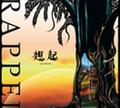 ミニアルバム「Rappel~想起~」