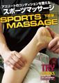 DVD アスリートのコンディションを整える スポーツマッサージ下肢編
