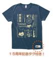 15周年Tシャツ(ネイビー)