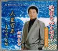 アルバム・演歌の心を唄う 再プレス版歌 山川大介
