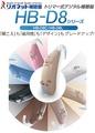 リオネット トリマー式耳かけ型デジタル補聴器HB-D8L中等度/高度難聴用