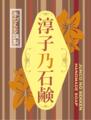 淳子乃石鹸