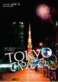 【台本】TOKYOてやんでぃ