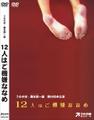 【DVD】第23回本公演「12人はご機嫌ななめ」
