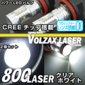 800LASERフォグバルブシリーズ クリアホワイト H16【Cree XBチップ採用】