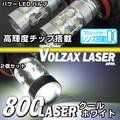 800LASERフォグバルブシリーズ クールホワイト H16【超高輝度チップ10個採用】