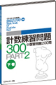主任入門学 別冊 計数練習問題集300 PART2(下巻)