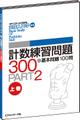 主任入門学 別冊 計数練習問題集300 PART2(上巻)