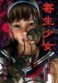 三条友美ホラー短編集「寄生少女」