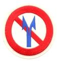 道路標識風ワッペン 別れ禁止