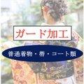 着物ガード加工(蒸気プレス仕上げ付き)5050円(税別)