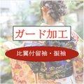 振袖・比翼付留袖専用ガード加工(蒸気プレス仕上げ付き)